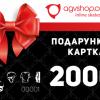 Подарочный сертификат – 2000 грн