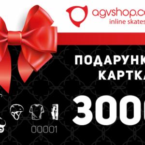 Подарочный сертификат – 3000 грн