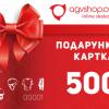 Подарочный сертификат – 500 грн